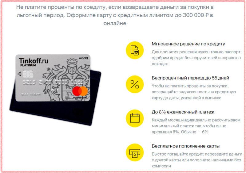 Кредитка Тинькофф - одна из самых доступных на рынке банковских услуг