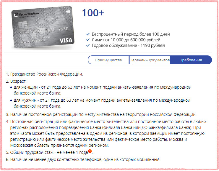 Кредитная карта без процентов от Промсвязьбанка