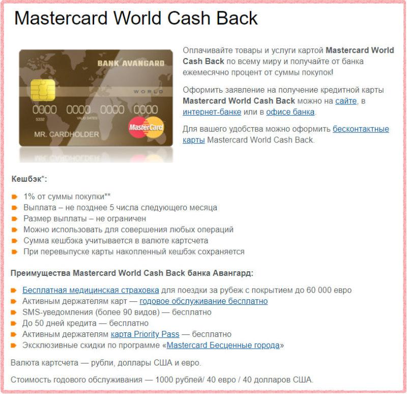 Оформить кредитную карту онлайн без справок и поручителей