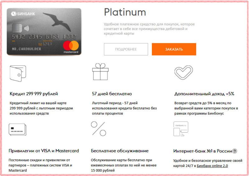 Кредитная карта без справок и поручителей в БИНБАНКе