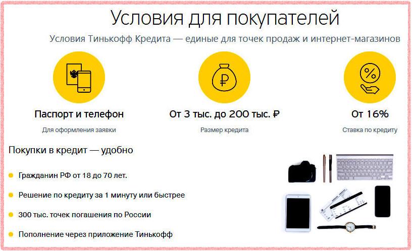 Кроме стандартных услуг с помощью РКО в Тинькофф вы можете предложить своим клиентам кредитование на приобретение товаров и услуг