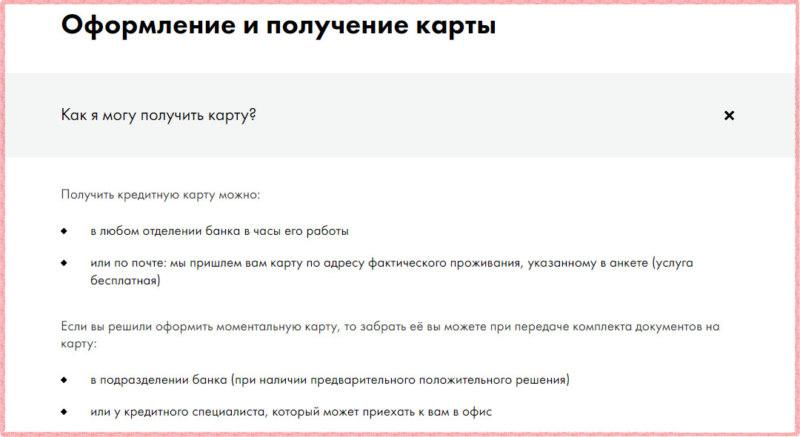 Официальные комментарии Райффайзенбанка на часто задаваемые вопросы