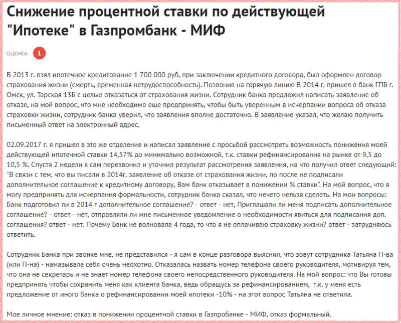 По отзывам, Газпромбанк неохотно идет на снижение ставок по действующей ипотеке (по информации портала Банки.ру)
