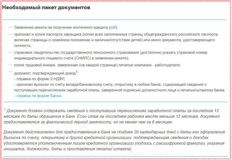 Полный пакет документов для расчета ипотеки Газпромбанка