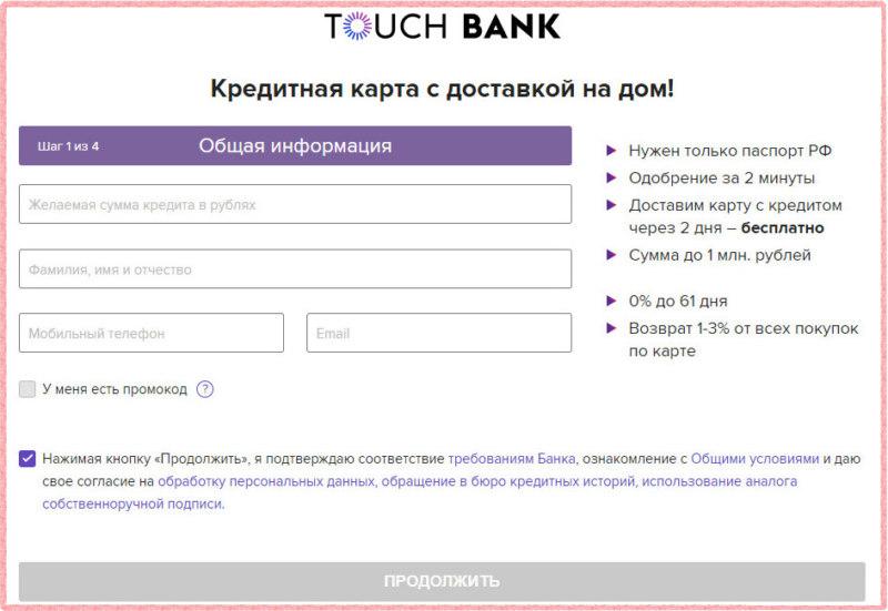 Получить кредитку Тач Банка можно быстро всего - 2 минуты берет банк на решение и 2 дня - на доставку карты. Срочная анкета заполняется онлайн.