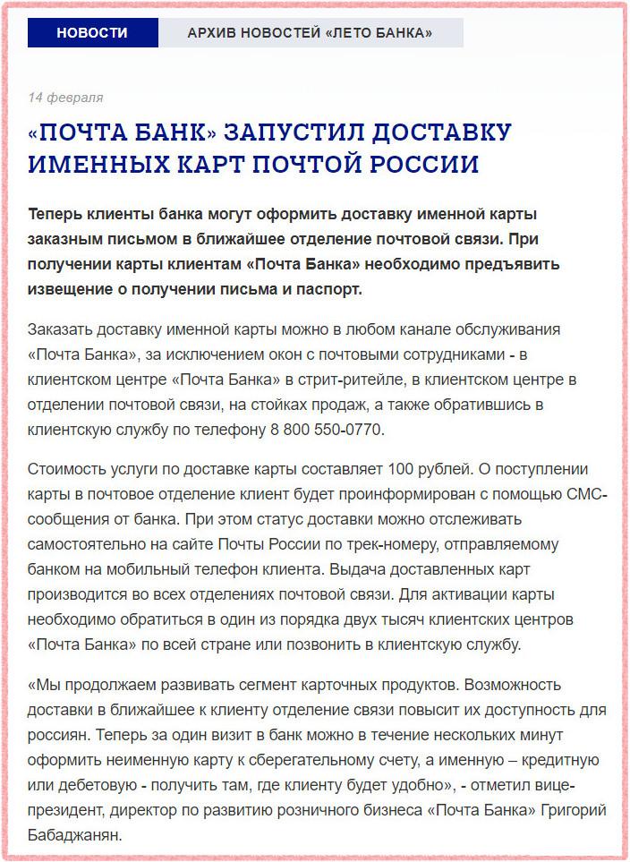 Последние новости Почта Банка - теперь вы можете выбрать удобное отделение для доставки карты всего за 100 рублей