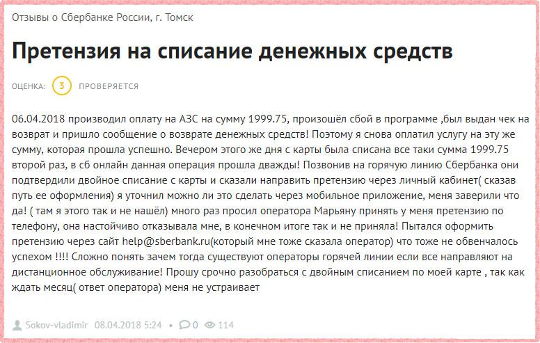 Претензия клиента, размещенная на портале банки.ру совсем недавно в апреле 2018 - о двойном списании на заправке (рассматривается представителем Сбербанка)