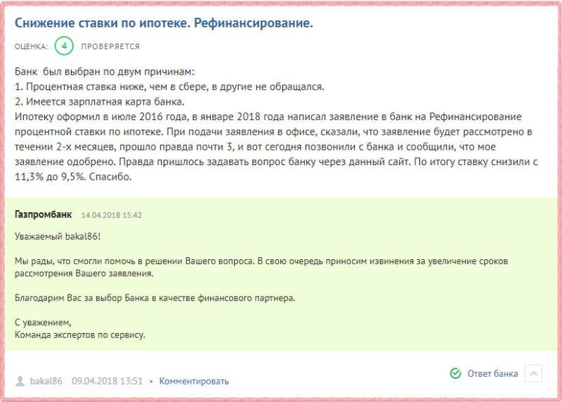 Рефинансирование в Газпромбанке пользуется спросом у лиц, имеющих ипотеку в других банках (по информации портала Банки.ру)