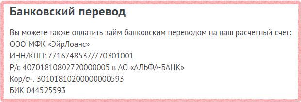 Реквизиты для банковского перевода