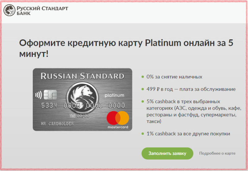 Русский Стандарт обещает решение по заявке в течение 5 минут, сама анкета требует минимум информации