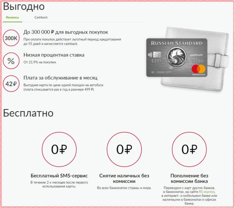 Русский Стандарт позволяет снимать с кредитки наличные без комиссии и потери льготного периода