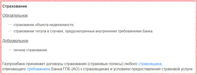 Страхование при ипотеке Газпромбанка