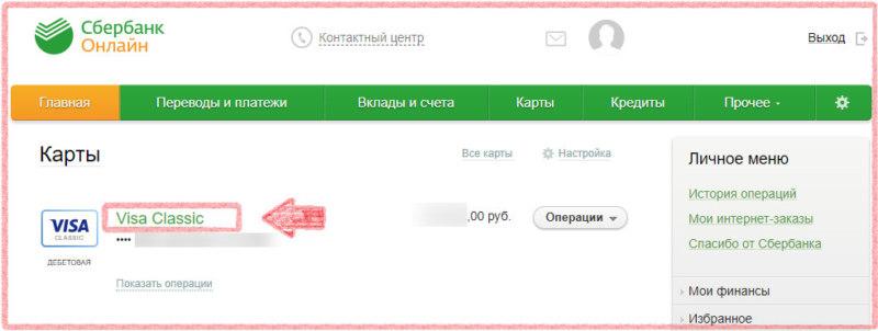 Узнать счет карты Сбербанка онлайн