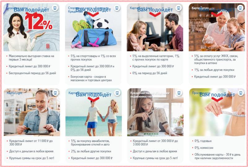 В Банке Восточный широкий ассортимент карт и лояльное отношение к клиентам с плохой кредитной историей