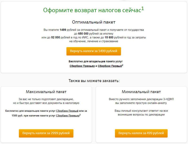 В Сбербанке три пакета услуг по возврату налогов с разной стоимостью