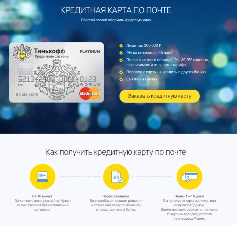 В Тинькофф Банке можно заказать доставку на дом или на почту