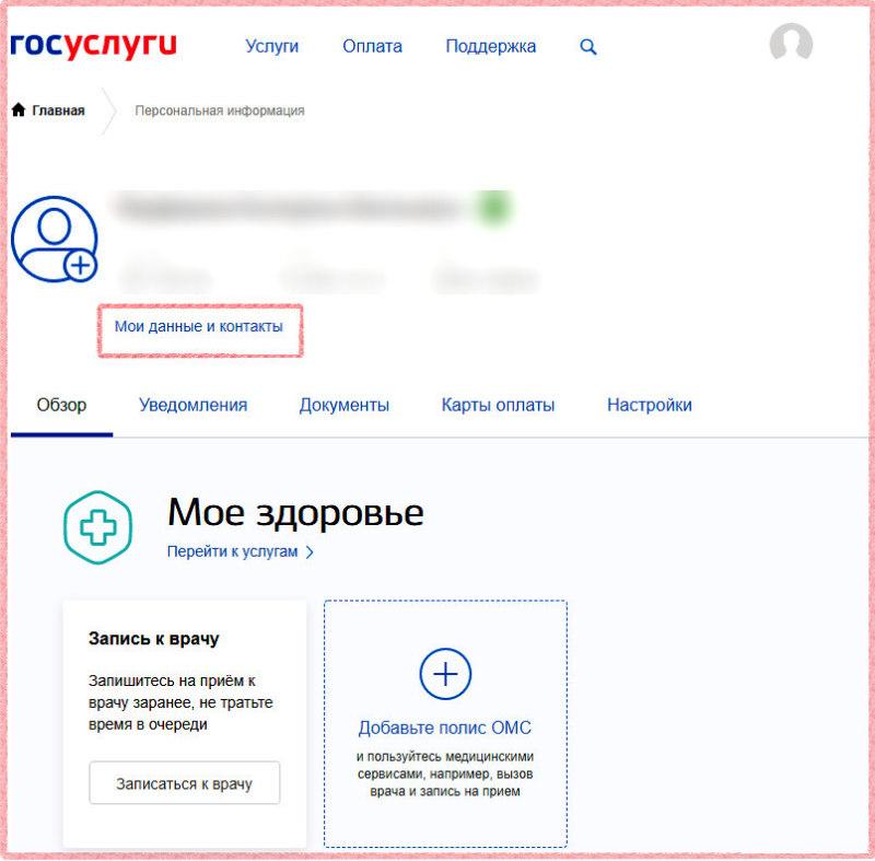Второй этап подтверждения регистрации на Госуслугах - заполнение своих данных