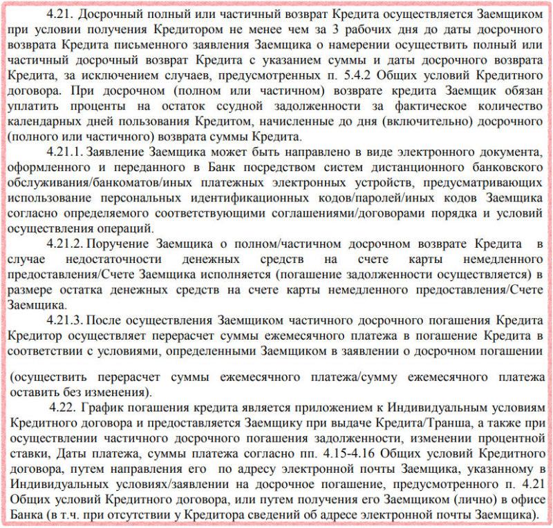 Выдержка из общих условий кредитования в Газпромбанке на апрель 2018 года
