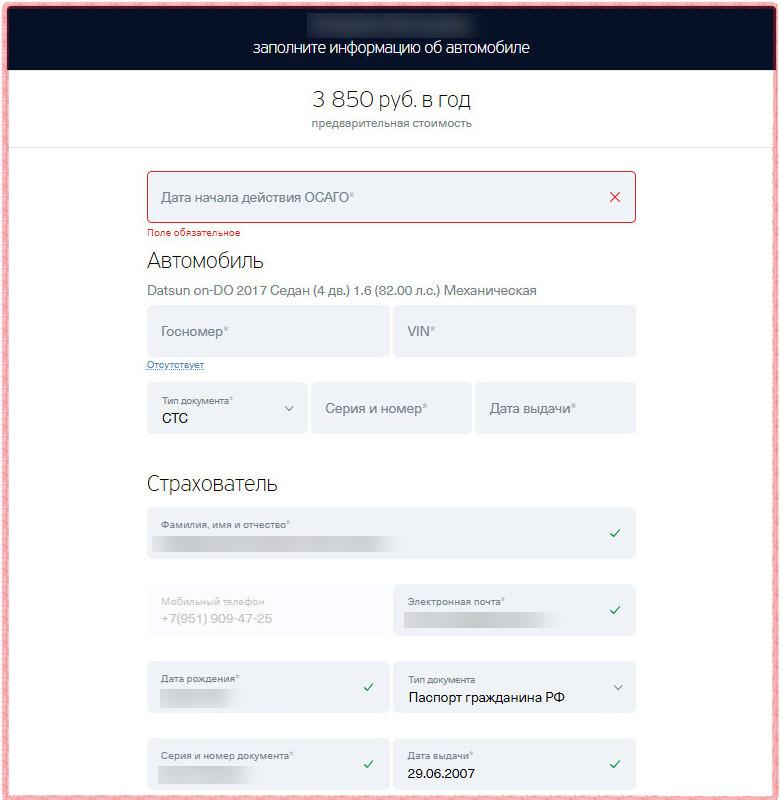 Заполнение анкеты е-ОСАГО