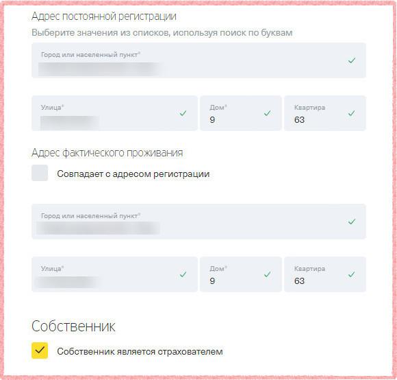 Заполнение анкеты на е-ОСАГО шаг 2