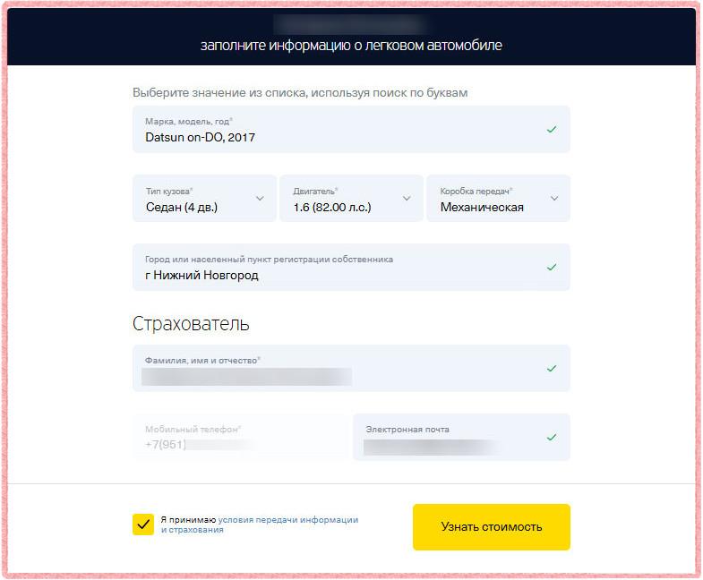 Как купить ОСАГО в СК Тинькофф Страхование онлайн