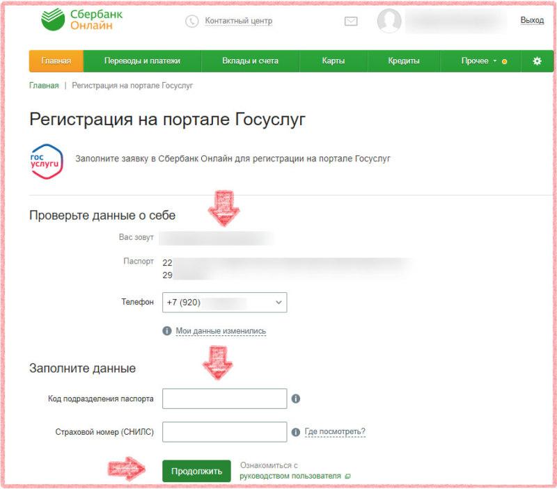 Заполнение личной информации в Сбербанк онлайн
