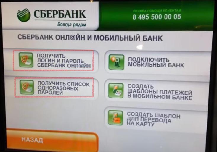 Получить одноразовый пароль через банкомат можно как для входа в интернет-банк, так и для выполнения других операций