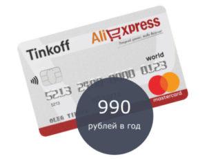Ознакомьтесь с условиями кредитной карты AliExpress Tinkoff, перед тем, как отправить заявку на ее оформление