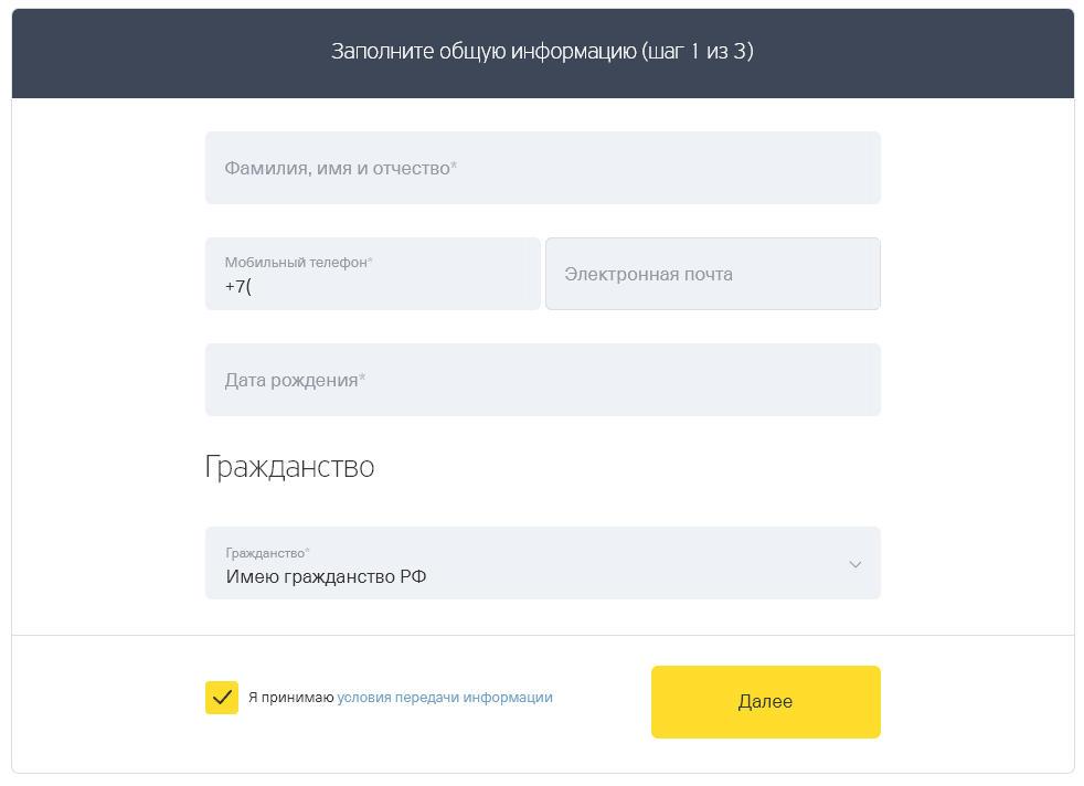 Оформите онлайн заявку, чтобы получить дебетовую или кредитную карту банка Тинькофф, для более выгодного совершения покупок на сайте AliExpress