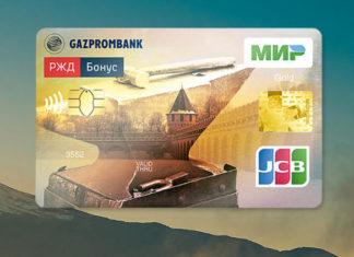 Газпромбанк карта МИР JCB