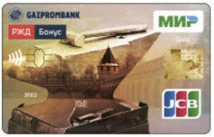 Карта МИР Газпромбанка с возможностью участия в программе лояльности РЖД Бонус