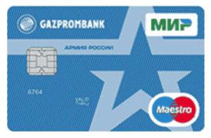 Карта МИР Армия России для военнослужащих в Газпромбанке