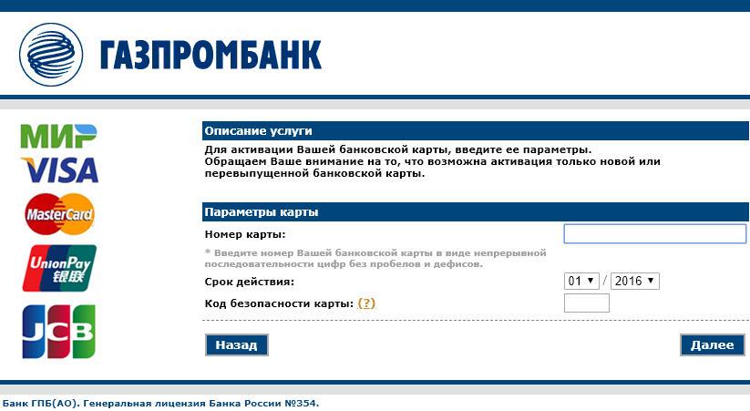 Активировать карту МИР Газпромбанка для начала ее использования достаточно просто, причем сделать это можно даже через интернет