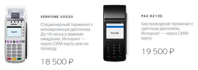 При подключении эквайринга в банке Тинькофф можно выбрать один из двух терминалов, который можно купить или взять в аренду