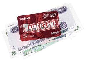 Специальных пенсионных карт в банке Тинькофф нет. В соответствии с законодательством для получения пенсии можно выбрать лишь пластик платежной системы МИР, но в Тинькофф это одна единственная карта - Нашествие.