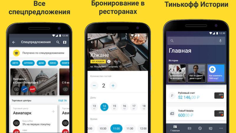 Обратите внимание на дополнительные функции мобильного банка Тинькофф