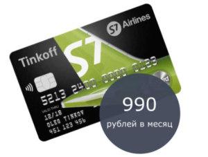 Подробно изучите условия обслуживания дебетовой карты С7 в Тинькофф, перед тем, как оформить ее