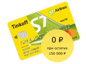 Годового обслуживания по карте S7 от Тинькофф можно избежать, сохраняя на ней неснижаемый остаток в размере 150 тыс. руб.