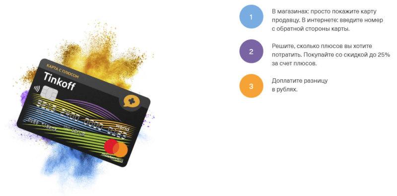 Оплачивайте часть покупки плюсами с дебетовой карты Связной-Клуб из расчета 1 бонус = 1 рубль