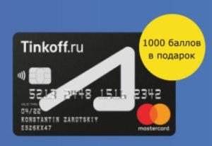 Оформите кредитную карту Тинькофф Академик с возможностью получения кэшбэк за покупку топлива или оплату различных автоуслуг