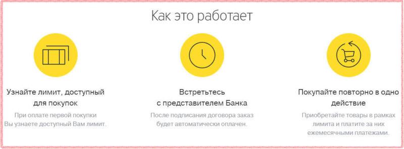 Беспроцентную рассрочку в банке Тинькофф можно оформить на срок до 12 мес., выбрав данный пункт в способах оплаты при покупке товара