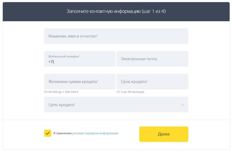 Заполните онлайн заявку для получения автокредита в Тинькофф Банке на выгодных условиях и с низкой процентной ставкой