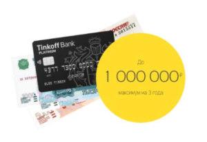 Автокредит в Тинькофф Банке на сегодняшний день заменен обычным потребительским, потратить который можно на покупку нового или подержанного автомобиля