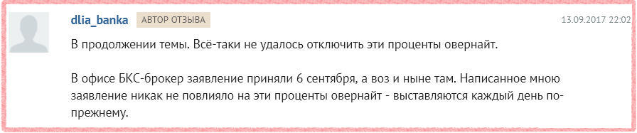 По отзывам клиентов, оставленным на сайте banki.ru, отключить проценты овернайт в заявленный 3-х дневный срок не всегда удается