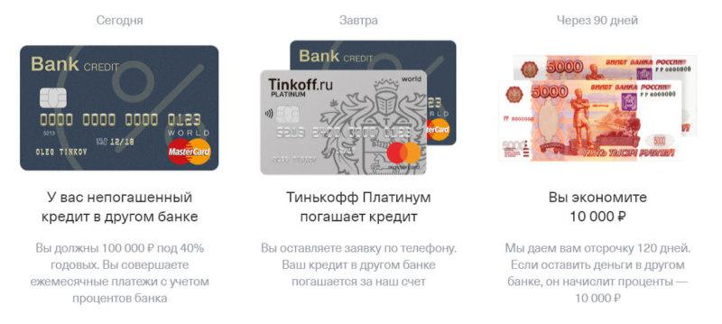 Реструктуризацию кредита в Тинькофф можно сделать, оформив кредитную карту, с которой по вашему распоряжению будет закрыт уже имеющийся займ, и получить таким образом кредитные каникулы в размере 90 дней