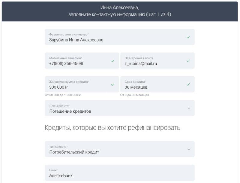 образец заявления на кредитные каникулы для банка кредит под залог птс автомобиля в банке в москве