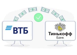 Перевод с ВТБ на Тинькофф без комиссии
