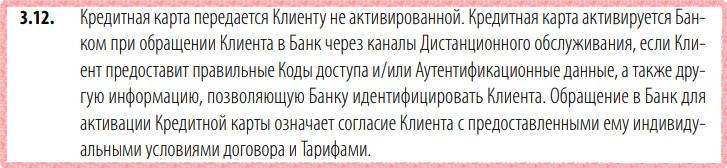 Активация кредитной карты Tinkoff Платинум