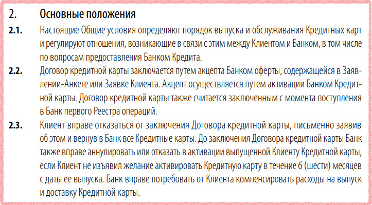 Активация кредитной карты Тинькофф