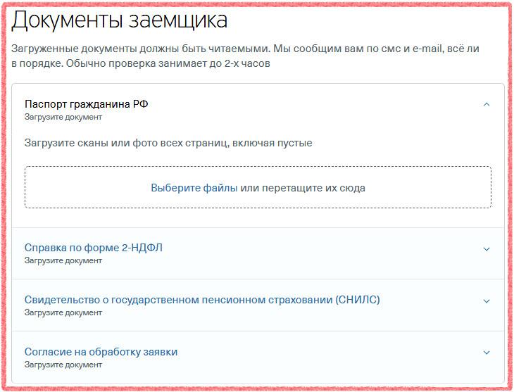 Документы заемщика к заявке на ипотеку Тинькофф